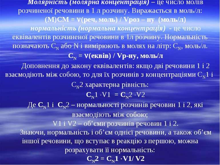 Молярність (молярна концентрація) – це число молів розчиненої речовини в 1 л ...