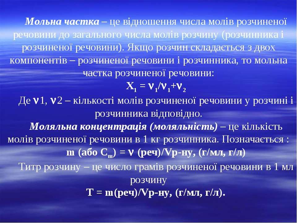 Мольна частка – це відношення числа молів розчиненої речовини до загального ч...