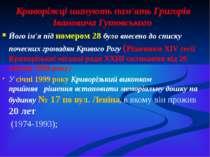 Криворіжці шанують пам'ять Григорія Івановича Гутовського Його ім'я під номер...