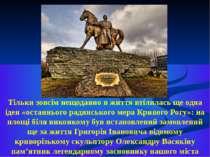 Тільки зовсім нещодавно в життя втілилась ще одна ідея «останнього радянськог...
