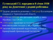 Гутовський Г.І. народився 8 січня 1930 року на Донеччині у родині робітника Т...