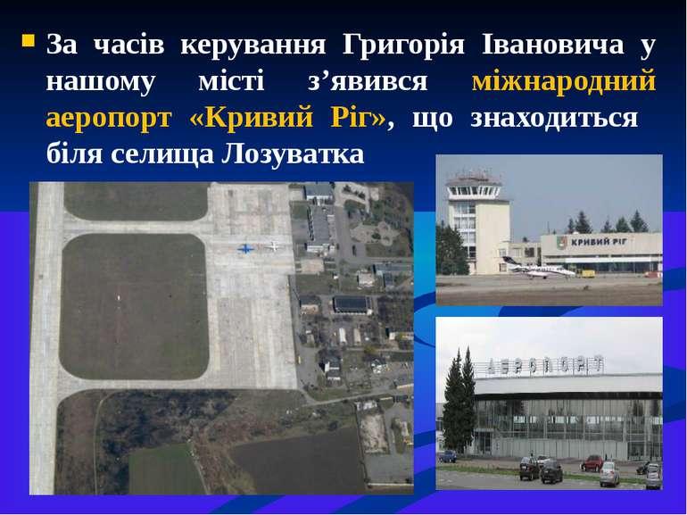 За часів керування Григорія Івановича у нашому місті з'явився міжнародний аер...