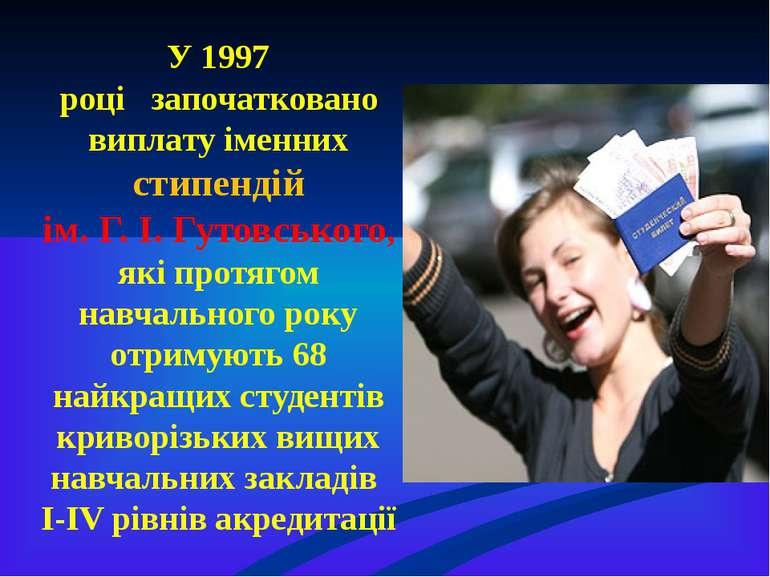 У 1997 році започатковано виплату іменних стипендій ім. Г. І. Гутовського, як...