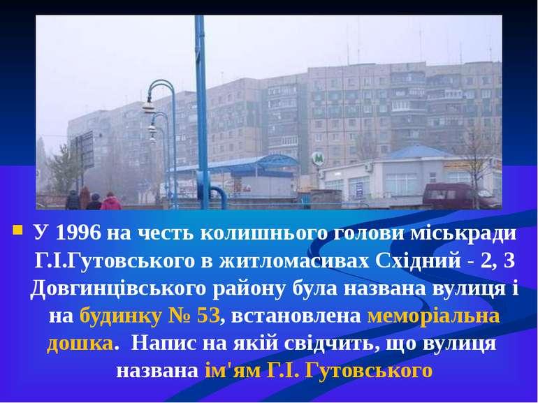 У 1996 на честь колишнього голови міськради Г.І.Гутовського в житломасивах Сх...