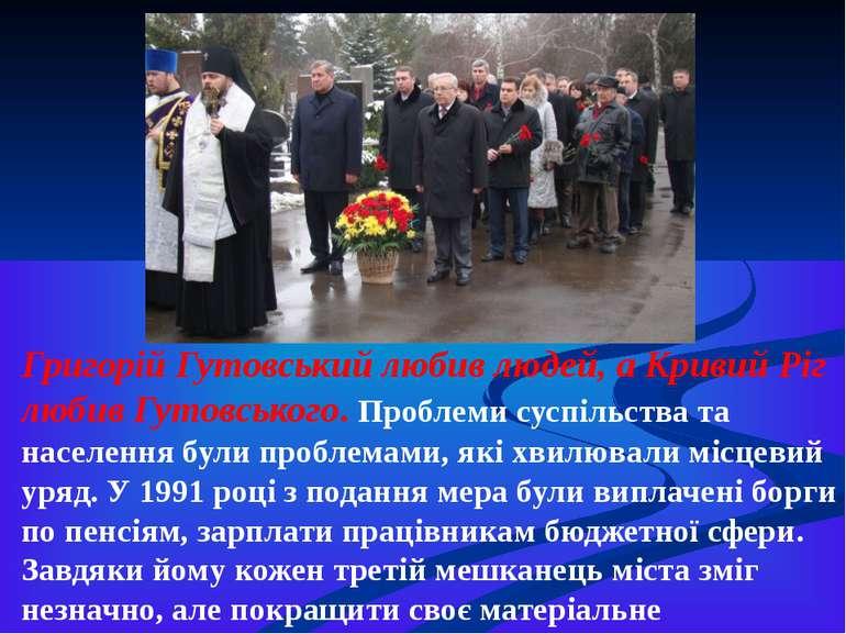Григорій Гутовський любив людей, а Кривий Ріг любив Гутовського. Проблеми сус...