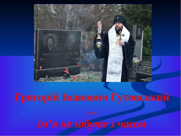 Григорій Іванович Гутовський … ім'я не забуте з часом