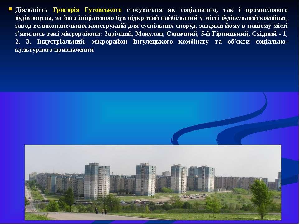 Діяльність Григорія Гутовського стосувалася як соціального, так і промисловог...