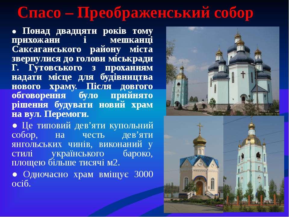 ● Понад двадцяти років тому прихожани і мешканці Саксаганського району міста ...