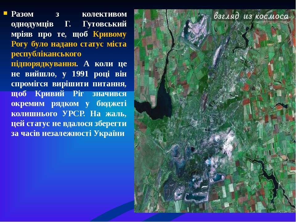 Разом з колективом однодумців Г. Гутовський мріяв про те, щоб Кривому Рогу бу...