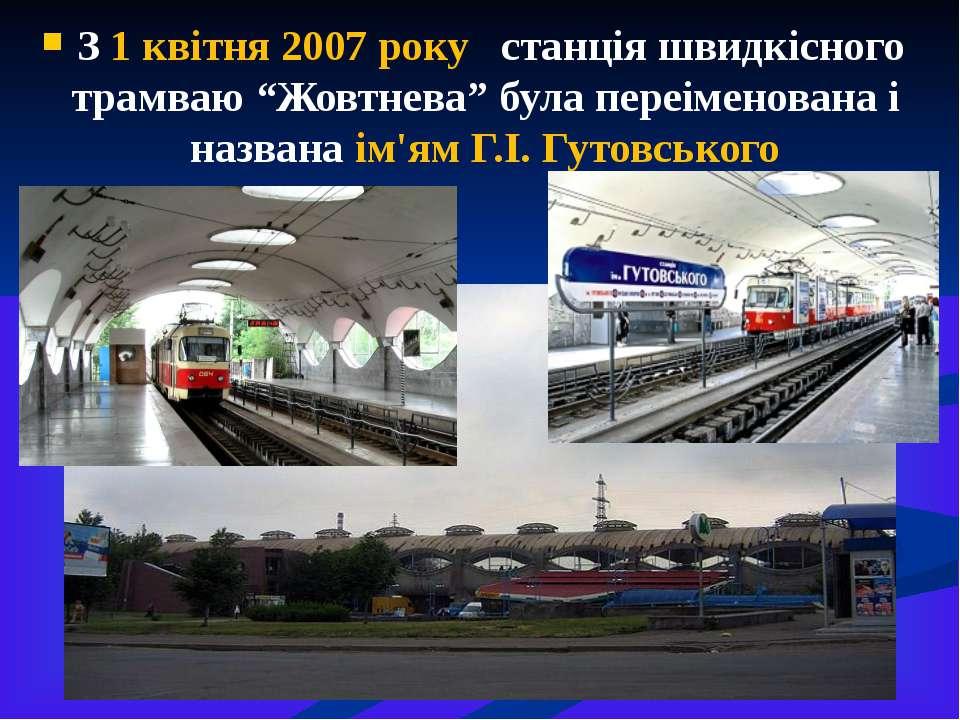 """З 1 квітня 2007 року станція швидкісного трамваю """"Жовтнева"""" була переіменован..."""