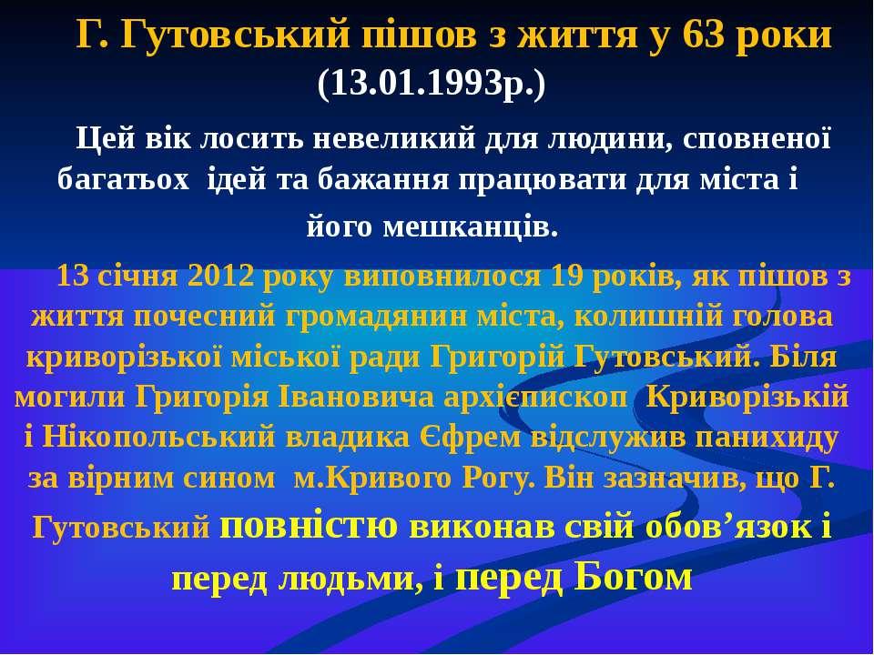 Г. Гутовський пішов з життя у 63 роки (13.01.1993р.) Цей вік лосить невеликий...