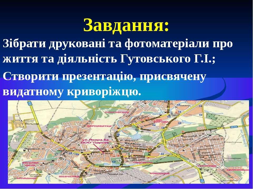 Завдання: Зібрати друковані та фотоматеріали про життя та діяльність Гутовськ...
