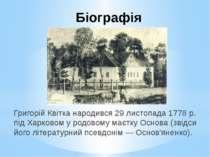 Біографія Григорій Квітка народився 29 листопада 1778 р. під Харковом у родов...