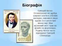 Григорій Квітка-Основ'яненко не здобув широкої освіти в учбових закладах, нав...