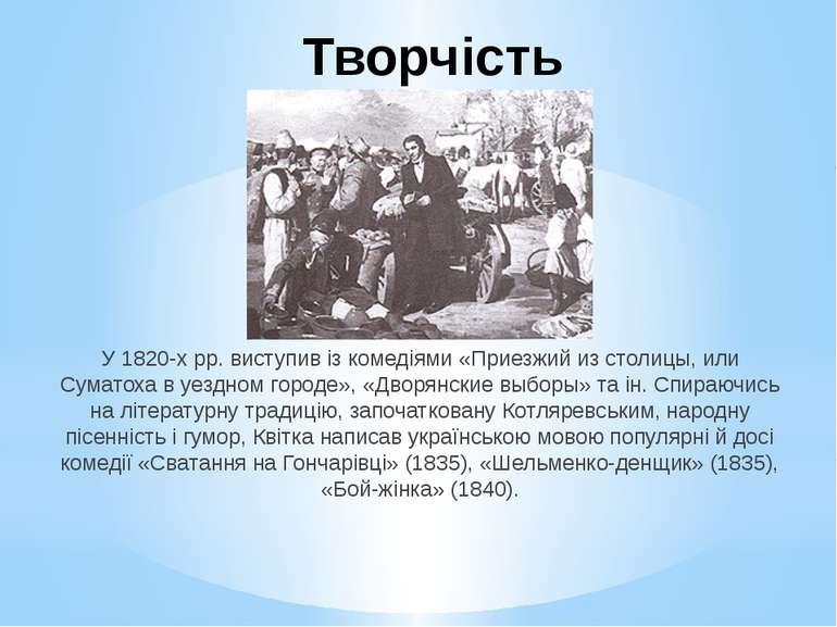 У 1820-х рр. виступив із комедіями «Приезжий из столицы, или Суматоха в уездн...