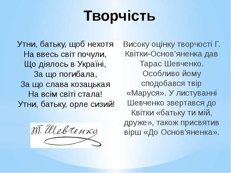 Високу оцінку творчості Г. Квітки-Основ'яненка дав Тарас Шевченко. Особливо й...