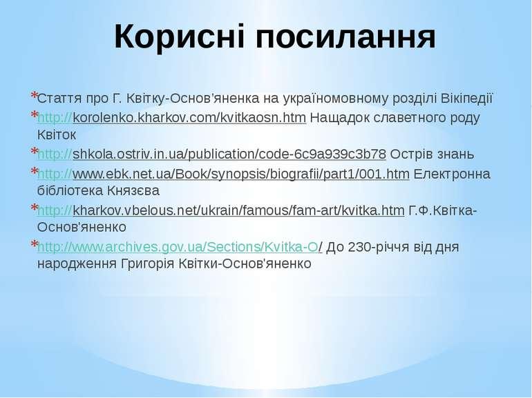 Стаття про Г. Квітку-Основ'яненка на україномовному розділі Вікіпедії http://...