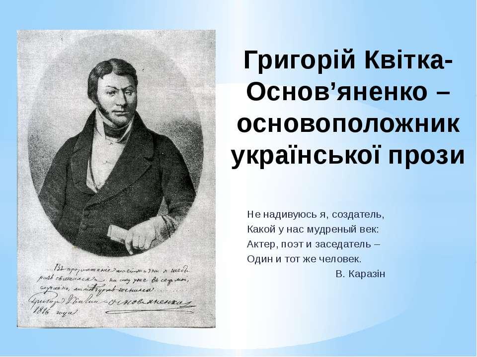 Не надивуюсь я, создатель, Какой у нас мудреный век: Актер, поэт и заседатель...