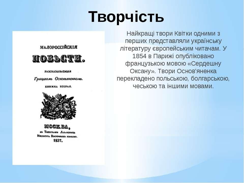 Найкращі твори Квітки одними з перших представляли українську літературу євро...