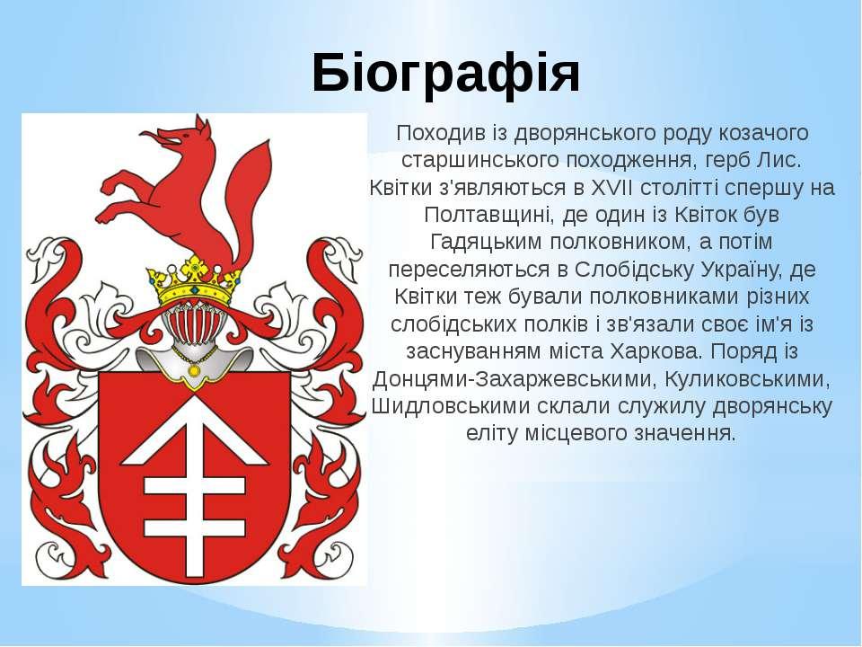 Походив із дворянського роду козачого старшинського походження, герб Лис. Кві...