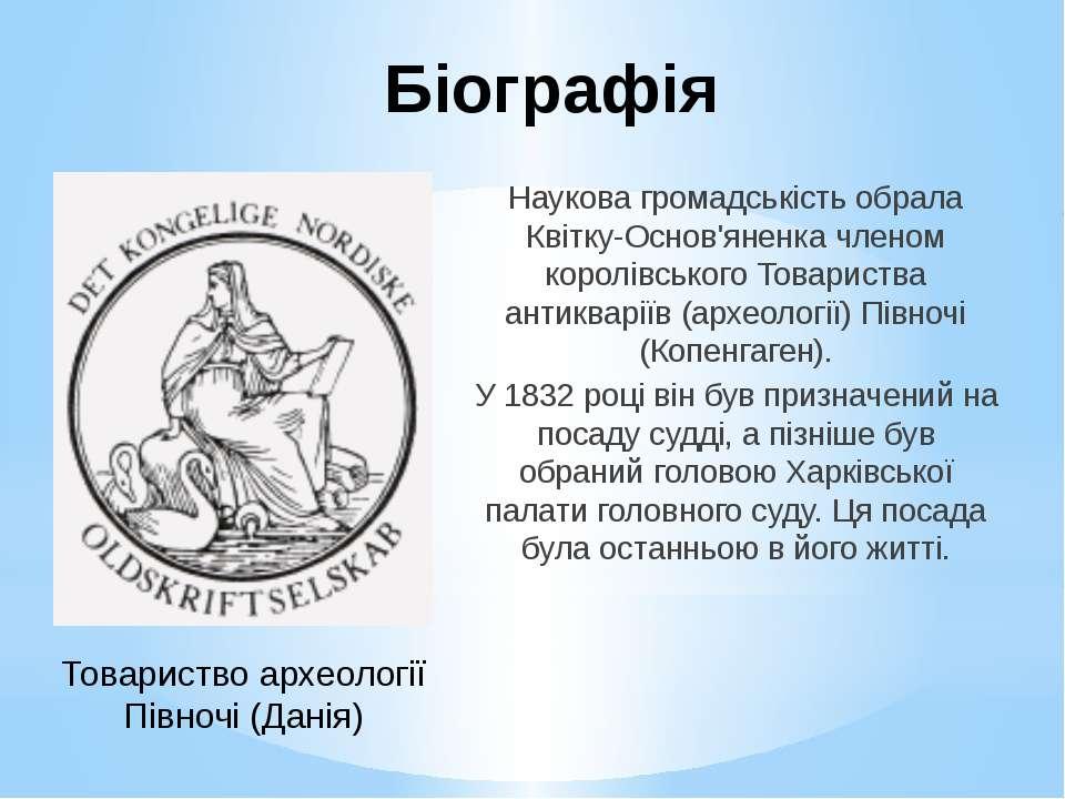 Наукова громадськість обрала Квітку-Основ'яненка членом королівського Товарис...