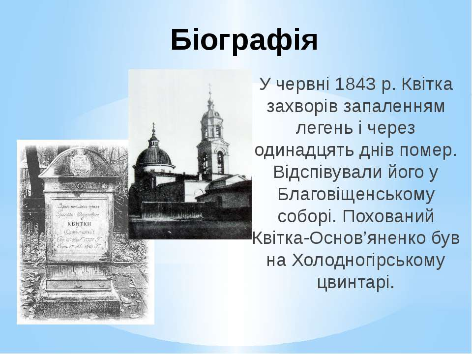 У червні 1843 р. Квітка захворів запаленням легень і через одинадцять днів по...