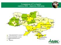 Розширення АРТ в Україні серпень 2004 - серпень 2006 року Регіони, які розпоч...