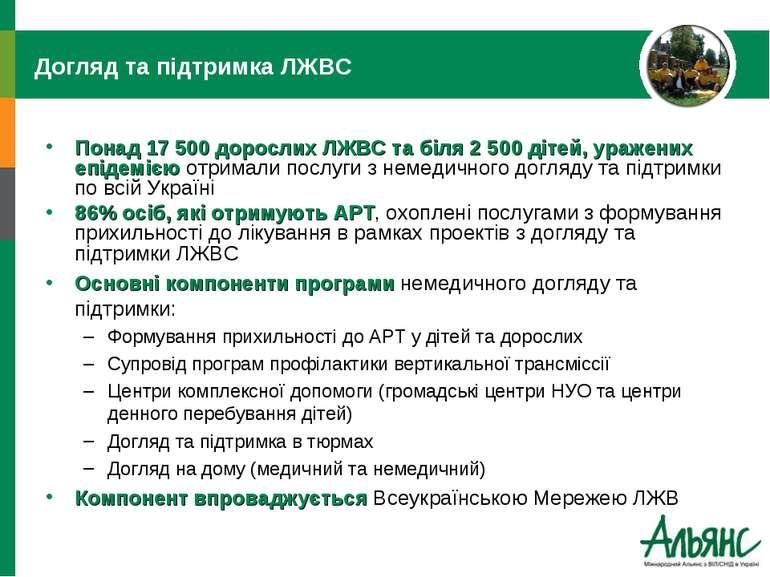 Догляд та підтримка ЛЖВС Понад 17 500 дорослих ЛЖВС та біля 2 500 дітей, ураж...