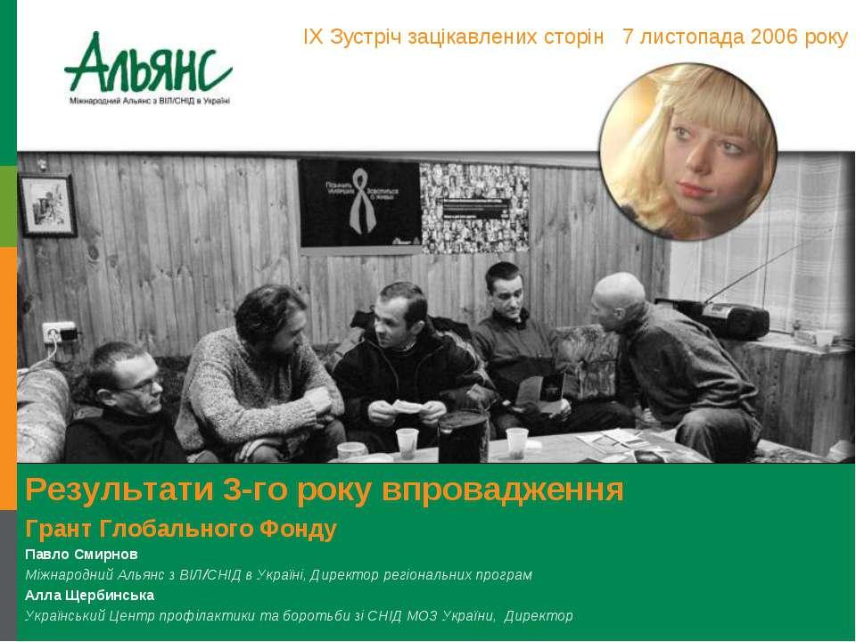 Результати 3-го року впровадження Грант Глобального Фонду Павло Смирнов Міжна...