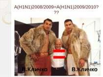 А(H1N1)2008/2009=A(H1N1)2009/2010??? В.Кличко В.Кличко =