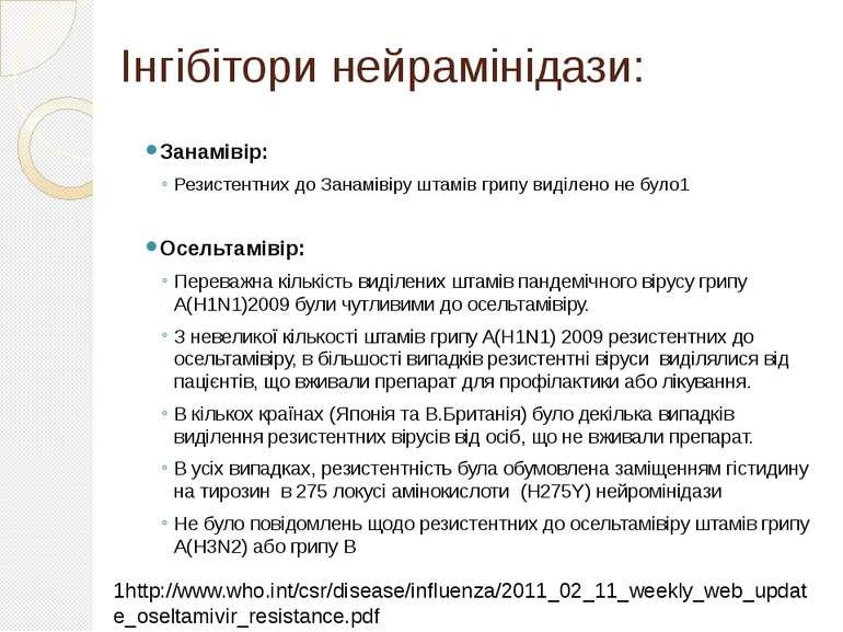 Інгібітори нейрамінідази: Занамівір: Резистентних до Занамівіру штамів грипу ...