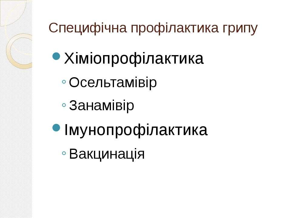 Специфічна профілактика грипу Хіміопрофілактика Осельтамівір Занамівір Імуноп...