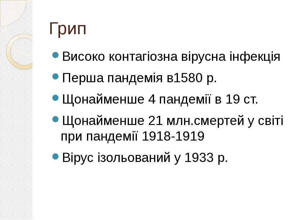 Грип Високо контагіозна вірусна інфекція Перша пандемія в1580 р. Щонайменше 4...