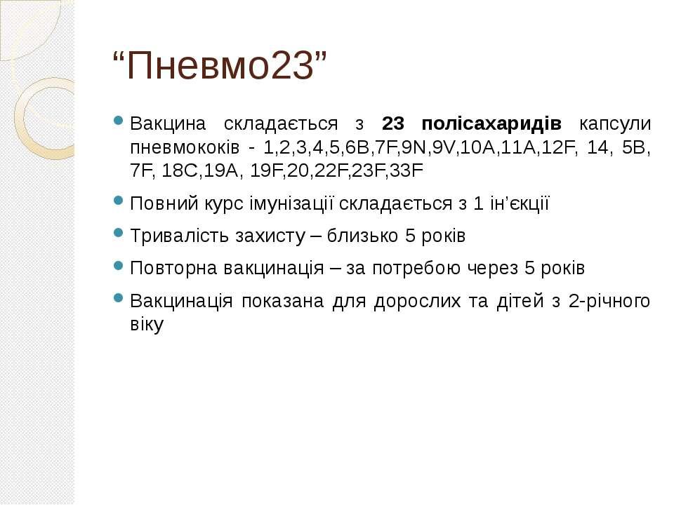 """""""Пневмо23"""" Вакцина складається з 23 полісахаридів капсули пневмококів - 1,2,3..."""