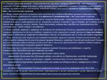 3.3. Головне управління юстиції у Львівській області, при якому створена Прий...