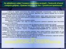 На офіційному сайті Головного управління юстиції у Львівській області створен...