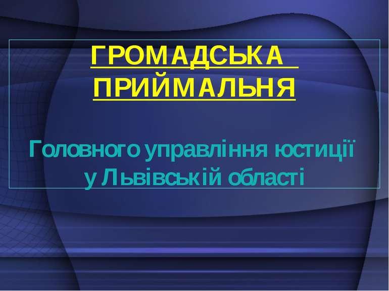 ГРОМАДСЬКА ПРИЙМАЛЬНЯ Головного управління юстиції у Львівській області