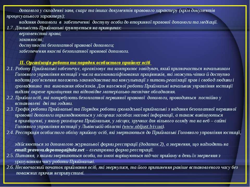 допомога у складенні заяв, скарг та інших документів правового характеру (крі...