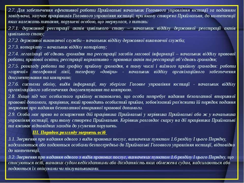 2.7. Для забезпечення ефективної роботи Приймальні начальник Головного управл...