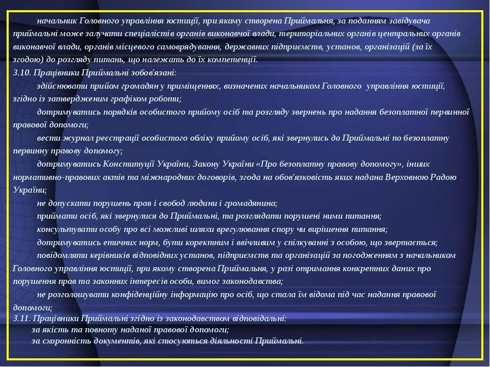 начальник Головного управління юстиції, при якому створена Приймальня, за под...