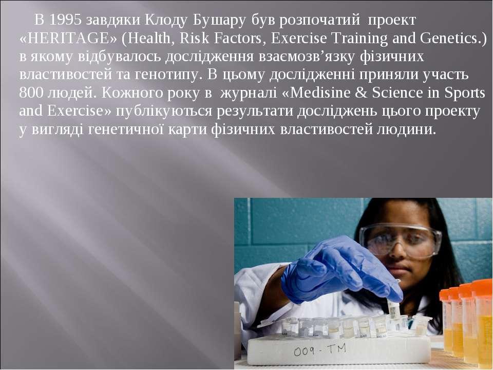 В 1995 завдяки Клоду Бушару був розпочатий проект «HERITAGE» (Health, Risk Fa...