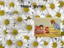 Наша група Юрченко Інна Андріївна, вихователь. В 1997 році з відзнакою закінч...
