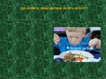 Що робити, якщо дитина не їсть м'ясо? Лікарі запевняють, що м'ясо повинне пос...
