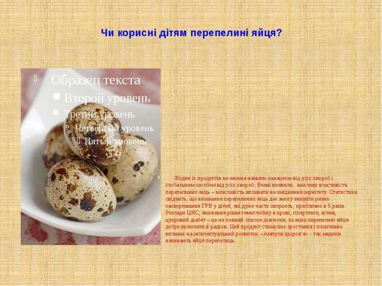 Чи корисні дітям перепелині яйця? Жоден із продуктів не можна назвати панацеє...