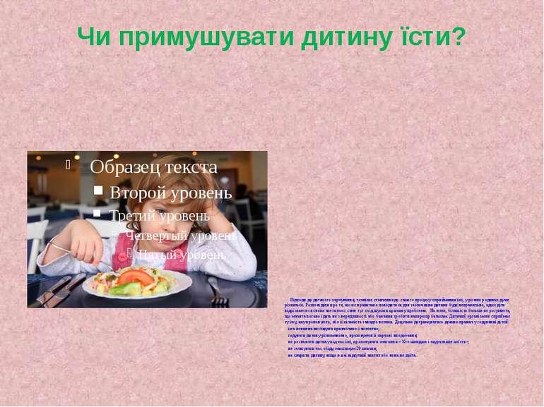Чи примушувати дитину їсти? Підходи до дитячого харчування, точніше ставлення...