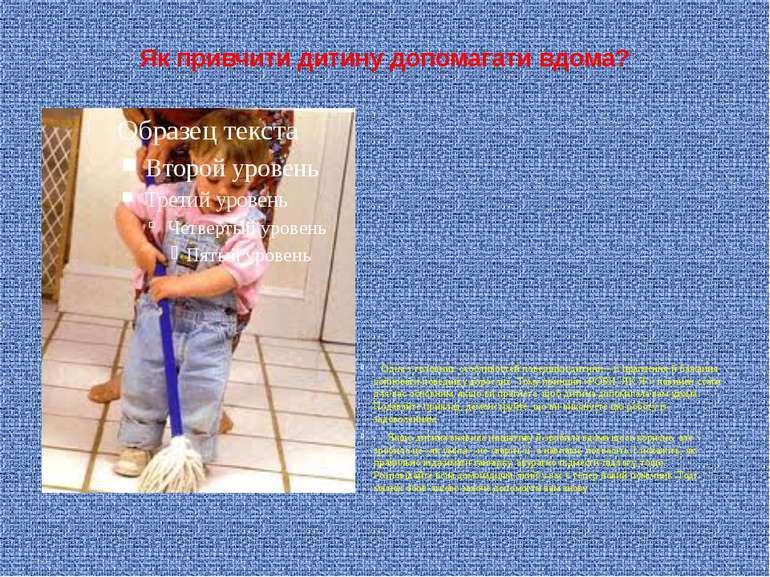 Як привчити дитину допомагати вдома? Одна з головних особливостей поведінки д...