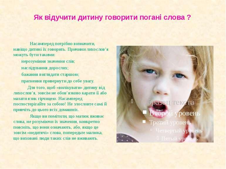 Як відучити дитину говорити погані слова ? Насамперед потрібно визначити, нав...