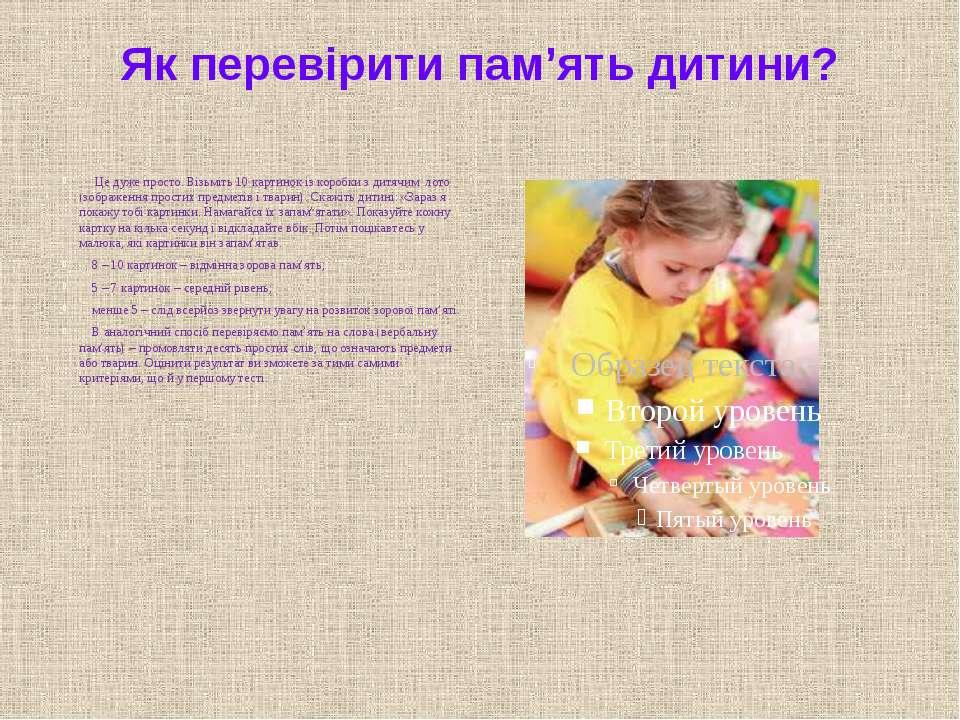 Як перевірити пам'ять дитини? Це дуже просто. Візьміть 10 картинок із коробки...
