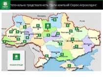 Регіональна представленість Групи компаній Сервіс-Агрохолдинг РАЗОМ КРАЩЕ!