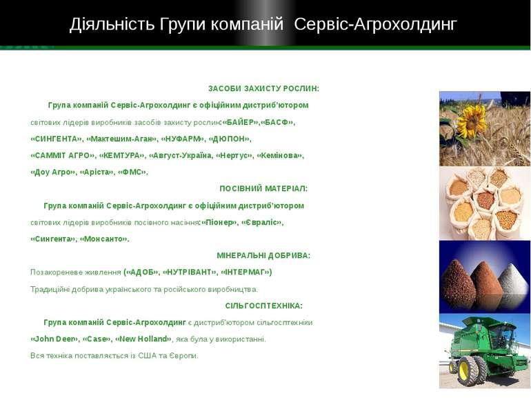 ЗАСОБИ ЗАХИСТУ РОСЛИН: Група компаній Сервіс-Агрохолдинг є офіційним дистриб'...